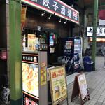 24時間 餃子酒場 -