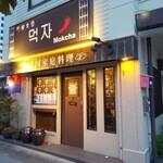 韓食堂 モクチャ - 外観