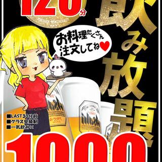 激熱『120分飲み放題』1000円(*^_^*)