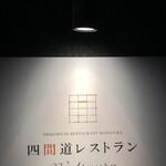四間道レストランMATSUURA - 名古屋の名店がひしめく四間道にあるMATSUURAさん☆