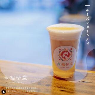 厳選された台湾高級茶葉を使用し、丁寧に手冲てしたお茶
