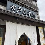 秩父餅七福本舗 水戸屋本店 -
