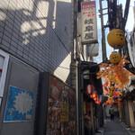 岐阜屋 - 思い出横丁のお店です!