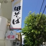 田そば  -