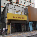 若松 - 向かいのお店