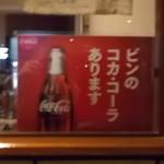 13968097 - 外に貼ってある、瓶コーラの宣伝