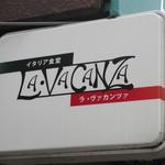ラ ヴァカンツァ - 袖看板