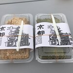 菓子処 京ひみこ - 料理写真:わらび餅(きな粉、抹茶)