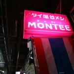 モンティー -