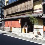 紫野和久傳 堺町店 - 堺町通りにあります♪