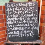 本格水餃子専門 瓦奉店 - 黒板
