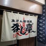 まじ亭 - 入口