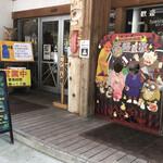 道の駅 大歩危 - 妖怪博物館あり