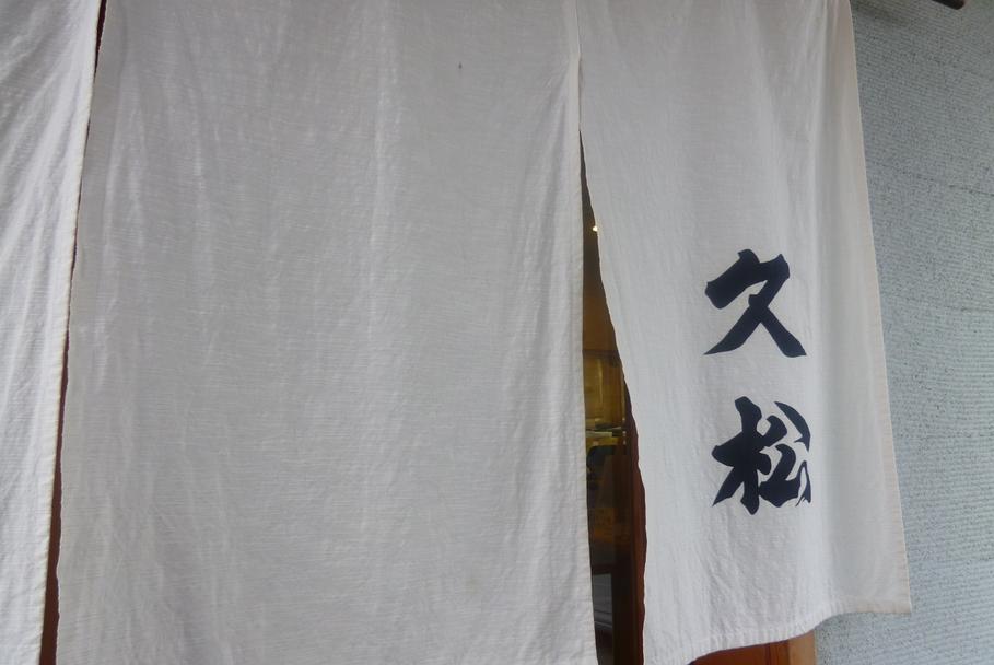 すし・うどんすき 久松