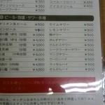 13974074 - メニュー②