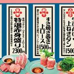 ホルモン肉五郎 - 11月~ 1月の限定メニュー開催中♪