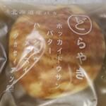 シャトレーゼ - 北海道産バターどらやき(129円)