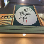 田中鶏卵 - アーケードにかかる看板