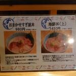 Sugiya - メニュー(おまかせすぎ屋丼・海鮮丼[上])