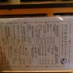 Sugiya - メニュー(ランチメニュー)