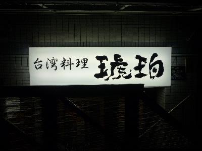 台湾料理 琥珀