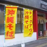 沖縄そば 薫風 - T.O. 始めてる.