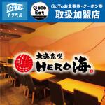 HERO海 - その他写真: