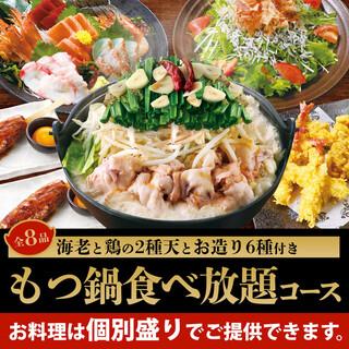 魚民 - コース