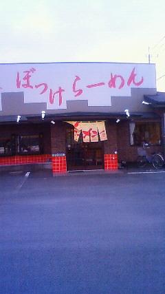 きんしゃい 友沼店 name=