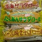 13979247 - 惣菜パン3種類 全部120円