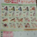 13979248 - 岡山県のお店だけど、スタンプたまるかな