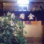 nihombashisushikin - ほんと、街場のお寿司屋さん