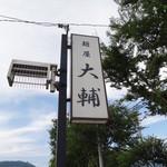 麺屋 大輔 -