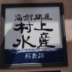 村上水産仲買人直営店鮮魚部 -