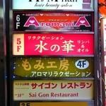 サイゴン・レストラン - もみ工房とミスブーケの間にあります