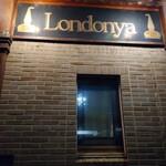 倫敦屋酒場 - ロンドンや