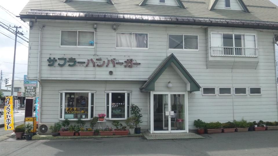 サフラーハンバーガー 江俣店