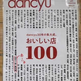 dancyuさんの、30年の集大成!おいし店100選!