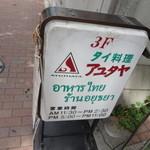 アユタヤ - 看板
