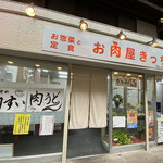 Onikuyakicchin - 店舗外観