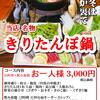 Komiyashokudou - 料理写真:囲炉裏の個室で「きりたんぽ鍋宴会」(飲み放題付き)