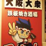 大阪大衆鉄板焼き酒場 てっちゃん -