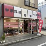 芳楽飯店 -