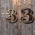 クラブ33 - 秘密のエントランスサイン