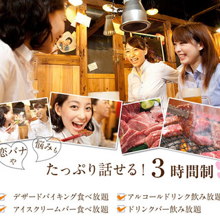 ★★GoToEatキャンペーン対象★★I♥肉♥女子会プラン♪