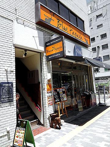 ブルーパパイアタイランド 恵比寿店