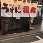 うどん福丸 -