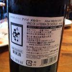 13989399 - スペインの赤ワインのボデガス・アバイ アバイ メルロー2010