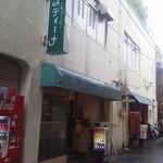 パスティーナ - おもしろ21通り、入ってすぐの門番的なお店(?)