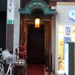 南珈琲店 - 入口